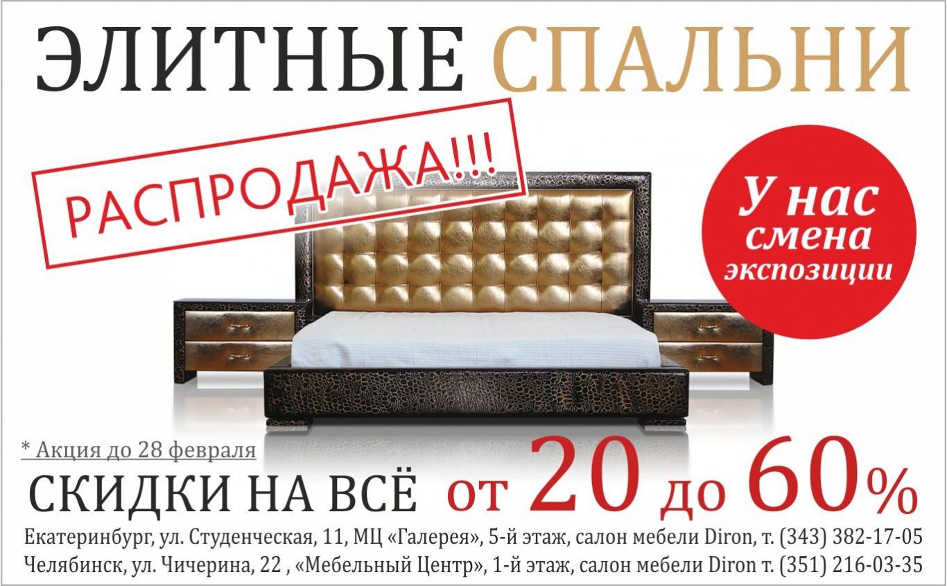 Распродажа мебели Diron