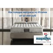 Матрасы Классическая коллекция Magniflex (Италия)