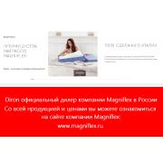 Матрасы Премиальная коллекция Magniflex